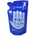 無添加シャボン玉手洗いせっけんバブルガードつめかえ用250ml(無添加石鹸)[シャボン玉石けんハンドソープ泡タイプ]