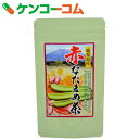 赤なたまめ茶 鹿児島県産 3g×10包[なたまめ茶 なた豆茶]【あす楽対応】