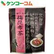 ひしわ 梅昆布茶 40g[ひしわ 梅昆布茶(梅こんぶ茶)]【あす楽対応】