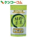 低カフェイン粉末緑茶 50g[ひしだい製茶 お茶]