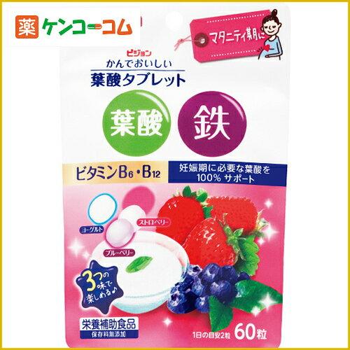 贝亲Pigeon蓝莓草莓酸奶三种口味叶酸咀嚼片60粒30天