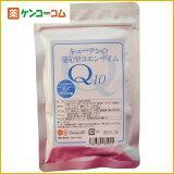 キューテン 還元型コエンザイムQ10 60粒[【HLSDU】健康食品 コエンザイムQ10]【】