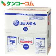 日田天領水 20L【送料無料】