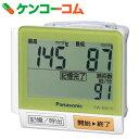 パナソニック 手首式血圧計 グリーン EW-BW10-G[手首式血圧計]【送料無料】