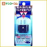 カシムラ 海外旅行用マルチ変換プラグAタイプ TI-73[カシムラ 海外旅行用変換プラグ]