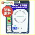 カシムラ 海外旅行用変圧器 薄型ダウントランス TI-78[カシムラ]【送料無料】