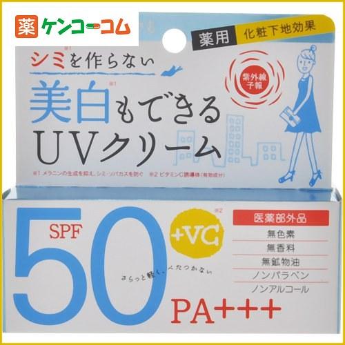 紫外線予報 薬用美白UVクリーム SPF50 PA+++ 40g