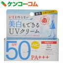 紫外線予報 薬用美白UVクリーム SPF50 PA+++ 4...