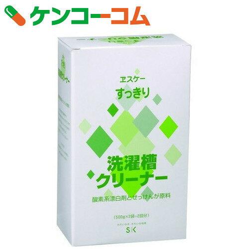 エスケー すっきり 洗濯槽クリーナー 500g×2(2回分)[ケンコーコム エスケー 洗濯…...:kenkocom:10882996