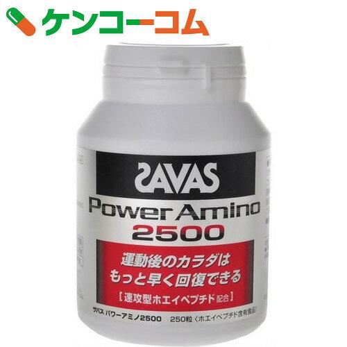 ザバス パワーアミノ2500 グレープフルーツ風味 250粒[明治 ザバス サプリメント アミノ酸]【送料無料】