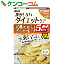 リセットボディ 豆乳おからのビスケット 4袋[リセットボディ カロリーコントロール菓子]【あす楽対応】