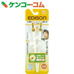 エジソン トレーニング