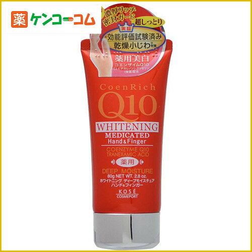 コエンリッチQ10 薬用ホワイトニング ハンドクリーム ディープモイスチュア 80g[コエンリッチ 美白ハンドクリーム]