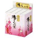 「梅こんぶ茶 2g*40本」利尻昆布を使用した梅昆布茶(梅こんぶ茶)です。梅こんぶ茶 2g*40本