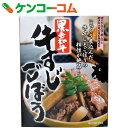黒毛和牛 牛すじごぼう 170g[レトルト食品]【あす楽対応】