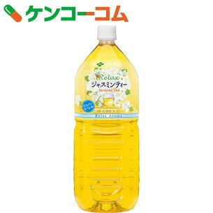 リラックスジャスミンティー ジャスミン 清涼飲料水