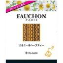 「フォション ハーブティーカモミール 0.8g*5袋」フレッシュ感を保持した紅茶です。フォション ハーブティーカモミール 0.8g*5袋