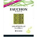 「フォション ハーブティーレモングラスブレンド 0.55g*5袋」フレッシュ感を保持した紅茶です。フォション ハーブティーレモングラスブレンド 0.55g*5袋
