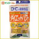 DHC ダイエットパワー20日分 60粒[【HLS_DU】DHC サプリメント L-カルニチン]