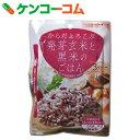 からだよろこぶ発芽玄米と黒米のごはん 160g[玄米ごはん]【あす楽対応】