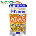 DHC ダイエットパワー20日分 60粒[DHC サプリメント L-カルニチン]【あす楽対応】