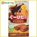ぐーぴたっ クッキー チョコバナナ 3本入[ぐーぴたっ カロリーコントロール菓子 ケンコーコム]【あす楽対応】