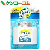 トイレのファブリーズアロマ アクアソープの香り[芳香剤 フレグランス 置き型 トイレ]【あす楽対応】