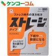 【第2類医薬品】ストレージ タイプG 12包[ストレージ 胃腸薬/胃弱/顆粒・粉末]