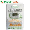 【在庫限り】テルモ 活動量計 MT-KT01ZZXSL シルバー[TERUMO(テルモ) 活動量計]【送料無料】