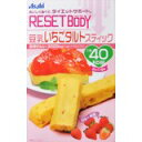 「リセットボディ 豆乳のいちごタルトスティック 2本*6袋」おいしく、健康的なダイエットを応援するバランス栄養食品です。リセットボディ 豆乳のいちごタルトスティック 2本*6袋