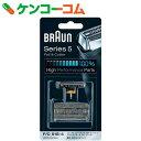ブラウン シェーバー 替刃(網刃+内刃セット) F/C51S-4[電気シェーバー シリーズ5 替え刃 ブラウン Braun]【送料無料】