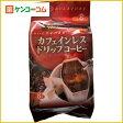 カフェインレス ドリップコーヒー 8袋[カフェインレスコーヒー]