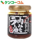 島のスタミナ 肉みそラー油 旨辛 110g[食べるラー油]