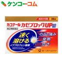 【第(2)類医薬品】カコナール かぜブロックUP錠 36錠[カコナール 風邪薬/総合風邪薬/錠剤]