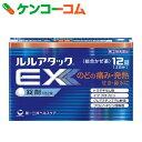 【第(2)類医薬品】ルルアタックEX 12錠[ルル 風邪薬/総合風邪薬/錠剤]