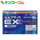 【第(2)類医薬品】ルルアタックEX 18錠[ルル 風邪薬/総合風邪薬]