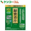 ユーワ 緑寶青汁 3g×50包[ユーワ 大麦若葉青汁]【送料無料】