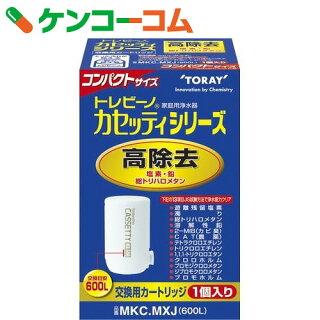 東レ浄水器トレビーノカセッティ用カートリッジ(1個入)MKC.MXJ