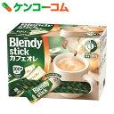 ブレンディ スティック カフェオレ 12g×100本[AGF ブレンディ カフェオレ飲料]【ag12ak】
