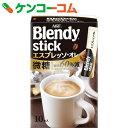 ブレンディ エスプレッソ・オレ 微糖 8.5g×10本入[Blendy(ブレンディ) スティックコーヒー]