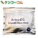 アルブロEGスムースフェイスマスク 40枚入[フェイスマスクシート]【あす楽対応】