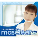 「透明衛生マスク マスクリア S」透明フィルムのマスクです。透明衛生マスク マスクリア S