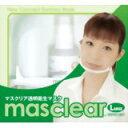 「透明衛生マスク マスクリア L」透明フィルムのマスクです。透明衛生マスク マスクリア L