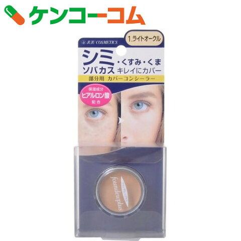 ジュジュ化粧品 ファンデュープラスR カバーコンシーラー 1ライトオークル 8g