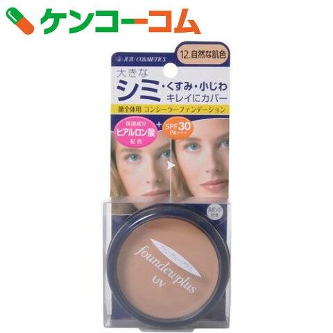 ジュジュ化粧品 ファンデュープラスR UVコンシーラーファンデーション 12自然な肌色 11g