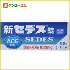 【第(2)類医薬品】新セデス錠 60錠[セデス 痛み止め/錠剤]