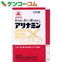 【第3類医薬品】アリナミンEXプラス 120錠[アリナミン ビタミン剤/眼精疲労・肩こり・腰痛/錠剤