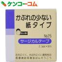 ニッコーサージカルテープ NO.25 2.5cm×9m[ニッコーバン 紙テープ]