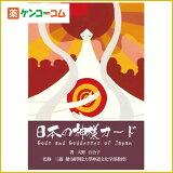 日本の神様カード/ヴィジョナリー・カンパニー/占いカード・オラクルカード/日本の神様カード[ヴィジョナリー・カンパニー 占いカード]