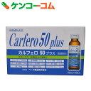 カルフェロ 50プラス 50ml×10本入[カルフェロ L-カルニチンドリンク]【あす楽対応】【送料無料】